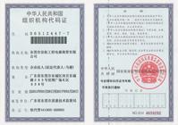 宗拓工控电器组织机构代码